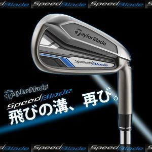 日本モデル テーラーメイド-TaylorMade- Speed Blade スピードブレードアイアン6本セット(5〜9、PW) KBS C-Taper90シャフト