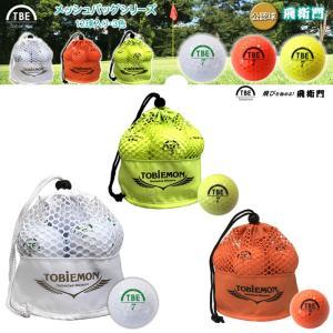 飛衛門 とびえもん ゴルフボール 1ダース 2ピース 飛ぶゴルフボール 新品 人気 飛距離 ホワイト イエロー オレンジ メッシュバッグ入り