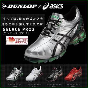 アシックス ASICS ゴルフシューズ メンズ 紐靴 3E eee 幅広 ゲルエース プロ2 GEL-ACE PRO2 TGN902 2015年モデル ツアープロ使用