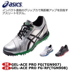 アシックス ASICS ゴルフシューズ メンズ 紐靴 3E eee 幅広 2E ゲルエース プロ FG TGN907 FG-RF TGN908 2015年モデル