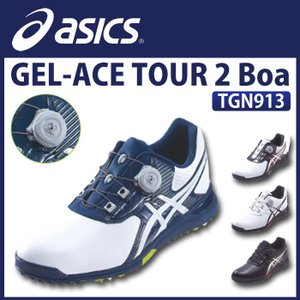 アシックス ASICS ゴルフシューズ メンズ Boa ゲルエースツアー2ボア TGN913 2016年モデル