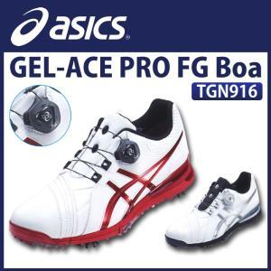 アシックス ASICS ゴルフシューズ メンズ ボア ダイヤル式 3E 幅広 おしゃれ 人気 ゲルエース プロ FG Boa TGN916 2016年モデル