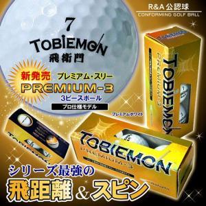 飛ばない時の神頼み 飛衛門-TOBIEMON-とびえもん PREMIUM3 プレミアム スリー 3ピースボール プロ仕様モデル ゴルフボール GO