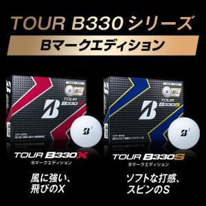 Bマークエディション ブリヂストン-BRIDGESTONE- TOUR B330X/B330S ツアー ビー サンサンマル エックス/エス ゴルフボール 1ダース(12個) ゴルフボール