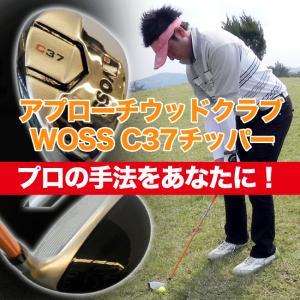 使い方いろいろ チッパー アプローチ専用クラブ ウォズ/WOSS C37 チッパー ウッド系アプローチチッパー 激安 安い