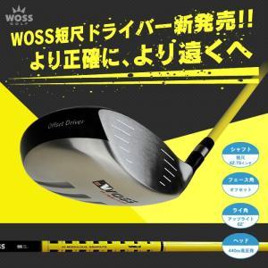 WOSS 高反発ドライバー 短尺ドライバー 飛ぶドライバー ゴルフクラブ メンズ レディース 激安 安い アウトレット セール パワーゴルフ 短尺オフセット