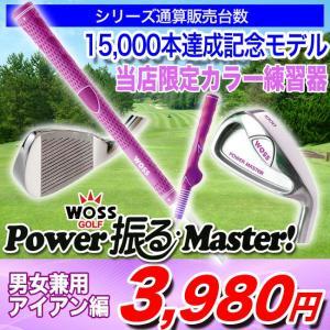 ウォズ(Woss)ゴルフ練習器具 ゴルフ練習用品 スイング 素振り グリップ 握り方 矯正/ゴルフ 練習 上達 基本 ゴルフトレーニング用具 ゴルフ