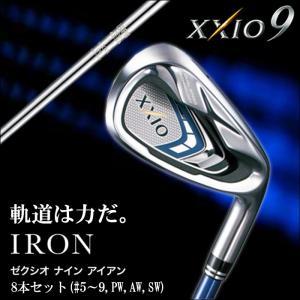 ゼクシオ9 XXIO9 アイアンセット ゴルフクラブ メンズ アイアン 8本セット ゼクシオナイン スチールシャフト|powergolf-y