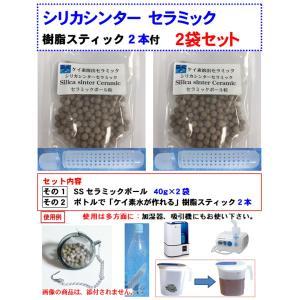 シリカシンターセラミック(粒) 2袋セット(40g×2)