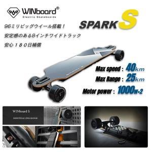 電動スケートボード 電動スケボー WINBOARD SPARK S 最高時速40km 96ミリビッグ...