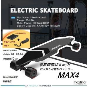 モデル名:MAX4 デッキ:メイプルデ + カーボン ウイールサイズ:90mm モーター:定格出力7...