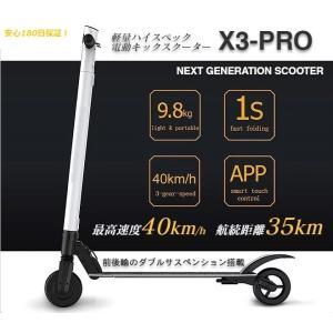 電動キックスクーター 電動キックボード 最高時速40km ダブルサスペンション搭載 次世代電動スクーター X3-PRO バージョン2 180日保証付き!|powerzonestor