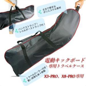 電動キックボード X3-PRO X8-PRO 専用キャリーケース 電動キックボードケース 電動スケートボードケース(T9,T10も収納可)