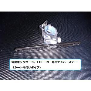 電動キックボード T10、T9 専用 ナンバープレートステー (シート取付け用)