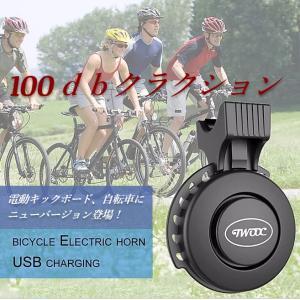 (代引き注文不可商品です,代引きの場合キャンセル処理されます)電動キックボード、自転車、電動自転車、クラクション、ホーン(ニューバージョン新登場!)