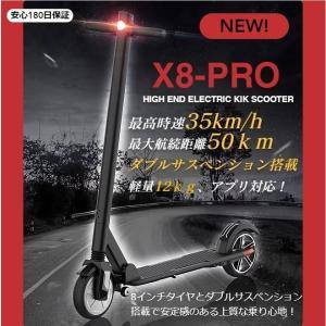 電動キックスクーター 電動キックボード X8-PRO 最高時速35km 走行距離50km ダブルサスペンション搭載 次世代電動スクーター 180日保証付き!|powerzonestor