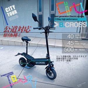 電動キックボード EVスクーター B.CROSS  最高時速40〜45キロ 13ah 公道仕様 原付...