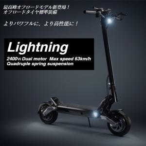 電動キックボード LIGHTNING ライトニング 18ahバッテリー 2400wデュアルモーター ...