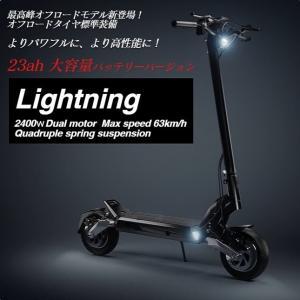 電動キックボード LIGHTNING ライトニング 23ah大容量バッテリー 2400wデュアルモー...