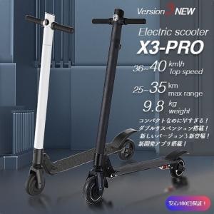 電動キックスクーター 最高時速36〜40km アプリ対応 ダブルサスペンション搭載 X3-PRO バ...