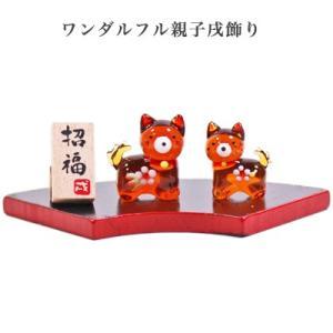 ワンダルフル親子戌飾り|pp-koshidou