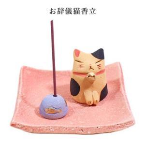 お辞儀猫香立|pp-koshidou