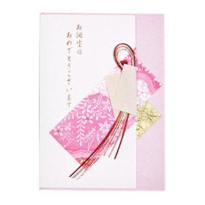 誕生日カード 羽衣 ピンク pp-koshidou