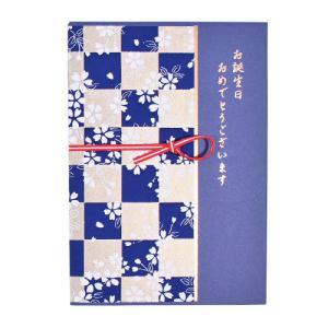 誕生日カード 千代 青 pp-koshidou