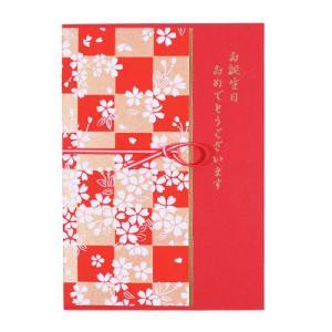 誕生日カード 千代 赤 pp-koshidou