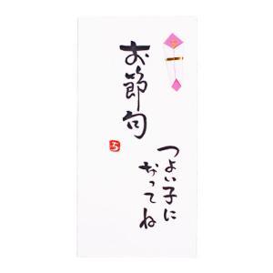 手書き金封  お節句 pp-koshidou