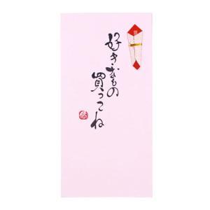 手書き金封 好きなもの買ってね pp-koshidou