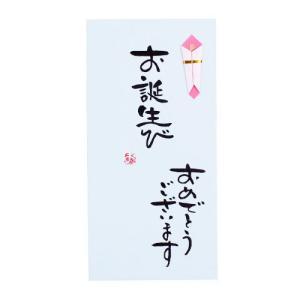 手書き金封  お誕生日 ブルー pp-koshidou