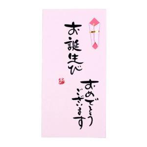 手書き金封  お誕生日 ピンク pp-koshidou