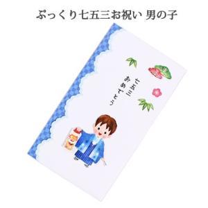 ぷっくり七五三お祝い 男の子|pp-koshidou