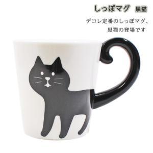 しっぽマグ 黒猫|pp-koshidou
