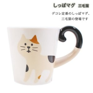 しっぽマグ 三毛猫|pp-koshidou