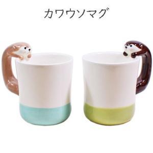 カワウソマグ|pp-koshidou