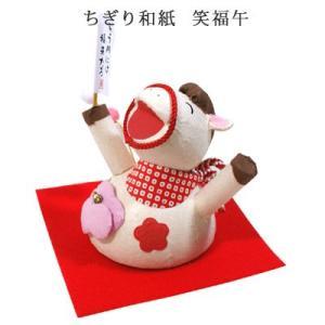 ちぎり和紙 笑福午|pp-koshidou