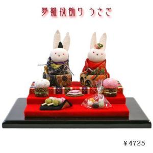 夢雛段飾り うさぎ pp-koshidou