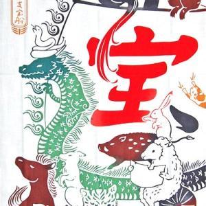 ケネマ手拭い 十二支宝船|pp-koshidou