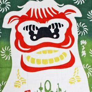 ケネマ手拭い 厄除け正月|pp-koshidou
