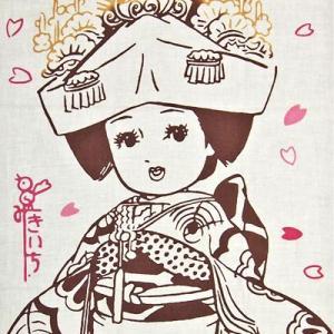 きいちのてぬぐい「花嫁さん」|pp-koshidou