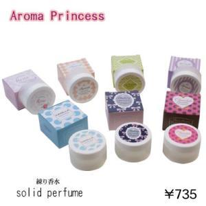 Aroma Princess 練り香水|pp-koshidou