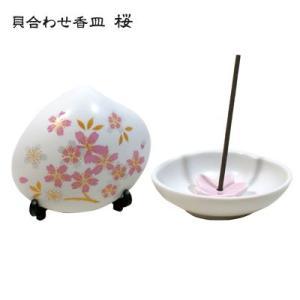 貝合わせ香皿 桜|pp-koshidou