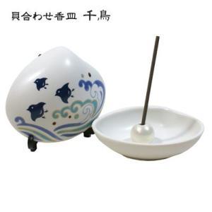 貝合わせ香皿 千鳥|pp-koshidou