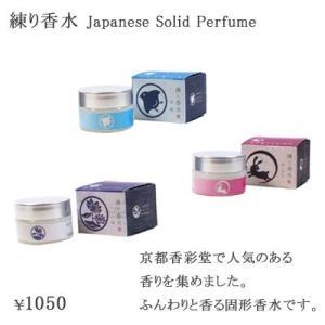 練り香水  Japanese Solid Perfume|pp-koshidou