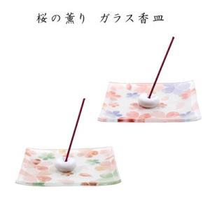 桜の薫り ガラス香皿|pp-koshidou