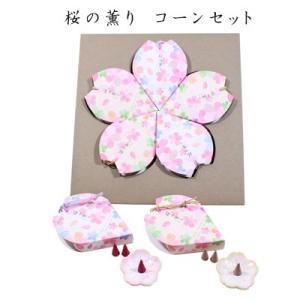 桜の薫り コーンセット|pp-koshidou