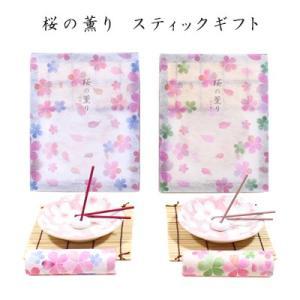 桜の薫り スティックギフト|pp-koshidou