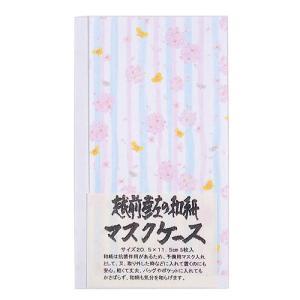 和紙マスクケース5枚入り  さくら|pp-koshidou